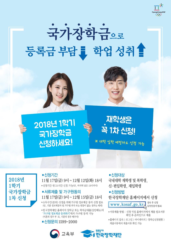 18-1학기 국가장학금 1차 신청 포스터.jpg