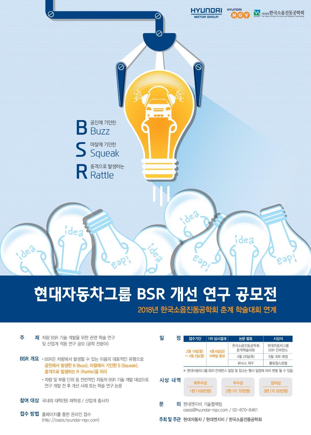 현대자동차그룹 BSR 개선 연구 공모전 포스터_최종.jpg
