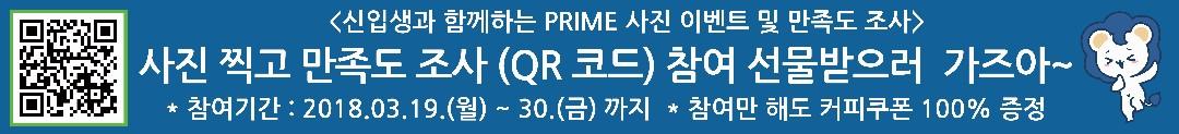 PRIME 사진 이벤트 및 만족도 조사_현수막.jpg